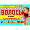 Продать волосы в Киеве дорого от 40 см Покупка волос Киев