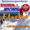 Регулярные горнолыжные New туры 2018 на Буковель