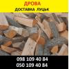 Рубані дрова Луцьк – ціна купити дрова чурки в Луцьку Drova-plus
