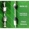 Гарантийный привод BMW X5 31607553945!