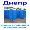2020 WC аренда БИОтуалетов в Днепре + Украина