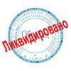 Ликвидация ФЛП Днепр и область ( недорого, срочно )