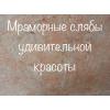 Мраморные столешницы, столики, пол, стены