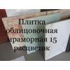Облицовочные мраморные плиты для стен , полов , лестниц