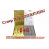 Комплект возбудителей для женщин Silver+Gold эффективное средство для соблазнения!