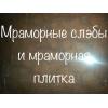 Мраморная симфония . Мраморные слябы и плитка со склада в Киеве. Больше 2200 квадратных метров мрамора , подлежашего реализац