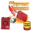 Ультразвуковой отпугиватель собак гром 250 у официального дилера sititek оптом