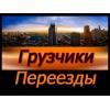 Переезды по ДНР, в/из Украину и Россию | Услуги грузчиков