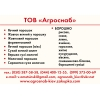 Мука из подсолнечника в Украине