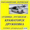 Поездки КПВВ Станица Луганская - Краматорск, Дружковка.