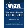 Легальная работа в Польше (Белая Церковь)