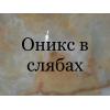 Слова «слэб» и «сляб» имеют одинаковое значение.