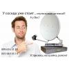 Выгодные цены на установку спутниковых антенн с оборудованием для просмотра спутникового ТВ.