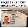 Украинские документы!