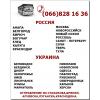 Автобусы Луганск - города Украины и РФ.