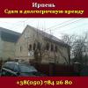 Ирпень 2018 Долгосрочная аренда Дом под Киевом