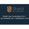 Юридическая консалтинговая фирма Шилд