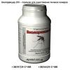 Биоларвицид-100 –порошок для уничтожения личинок комаров
