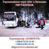 Горнолыжные туры Буковель из Киева. Сезон 2020 и 2021
