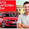 Водитель такси на авто компании (Bolt-такси, Uber, Bolt)