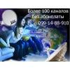 Установка спутникового ТВ в Харькове и области - это доступно.