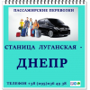 Ежедневные перевозки пассажиров Станица Луганская - Днепр