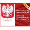 ВНЖ, Працевлаштування в Польщі.