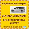 КПП Станица Луганская - Бахмут, Константиновка. Автобусы.