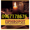 Сильнеишая любовная магия в Одессе Сильнеишый Приворот любимого в Одессе Приворот по фото