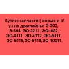 Запчасти ( новые и б/у. ) на драглайны: Э-302, Э-304, ЭО-3211, ЭО- 652, ЭО-4111, ЭО-4112, ЭО-5111, ЭО-5116, ЭО-