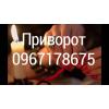 Приворот в Киеви ! Приворот любимого в киеви ! Гадание на картах ТАРО в киеви