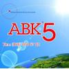 Программа АВК-5 версия 3. 5. 2 и последующие версии, ключ установки.