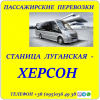 Поездки КПВВ Станица Луганская - Херсон