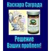 Kacкapa Саграда / Cascara sagrada от NSP в Одессе