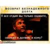 Возврат Долгов Без судов. Долговое Агентство по всей Украине. Коллекторы