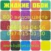 Жидкие обои 2017 Более 800 цветов текстур Киев