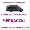 КПВВ Станица Луганская - Черкассы. Пассажирские перевозки.