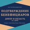 Срочное подтверждение сведений о бенефициарах, Днепр.