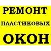 Замена фурнитуры окна Киев, услуги по замене фурнитуры окна Киев, ремонт окон, дверей, защитных ролет