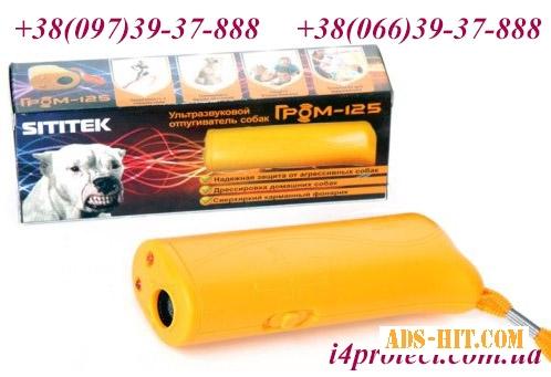 Карманный отпугиватель собак Гром-125, защита от собак на улице может быть использован для самозащиты и защиты своих детей, а