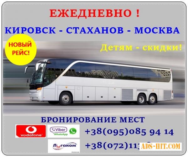 Автобус Кировск - Стаханов - Брянка - Свердловск - Москва.