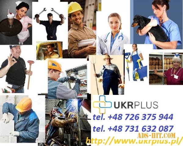 Работа для всех в UkrPLUS