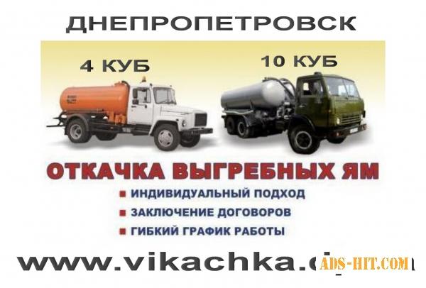 Выкачать сливную яму з осадком . Выкачка ила в сливных ямах Днепропетровска