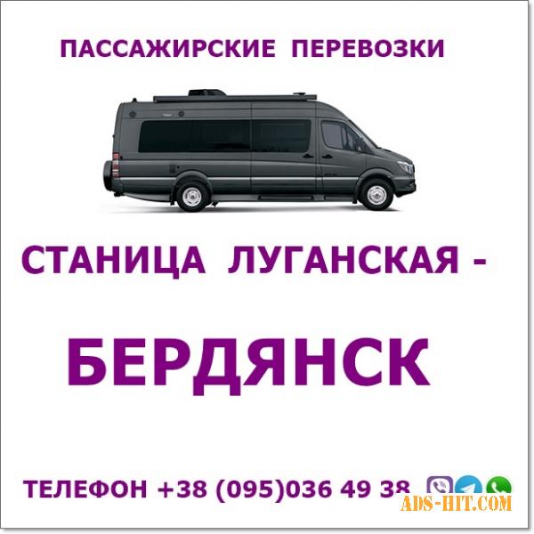Пассажирские перевозки КПП Станица Луганская - Бердянск