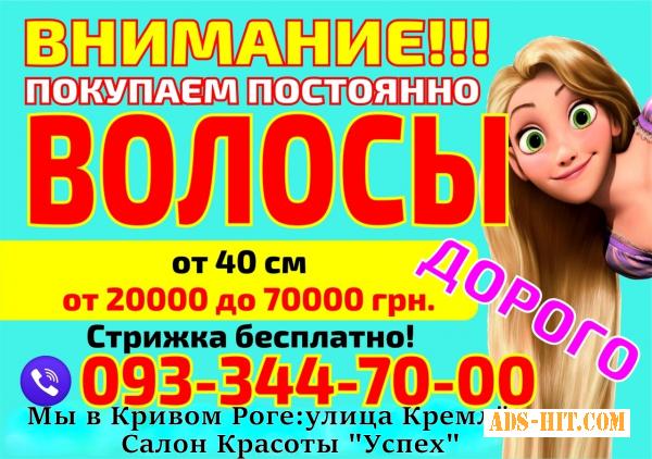 Продать волосы в Кривом Роге дорого волосы Кривой Рог