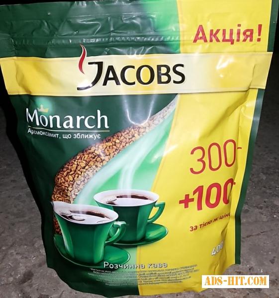 Кофе Якобс Монарх Jacobs Monarch Оригинал заказ от ящика !