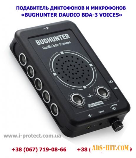 Комбинированный подавитель микрофонов, диктофонов BugHunter DAudio bda-3 Voices купить в Украине