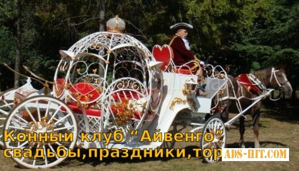 Белая карета для праздника