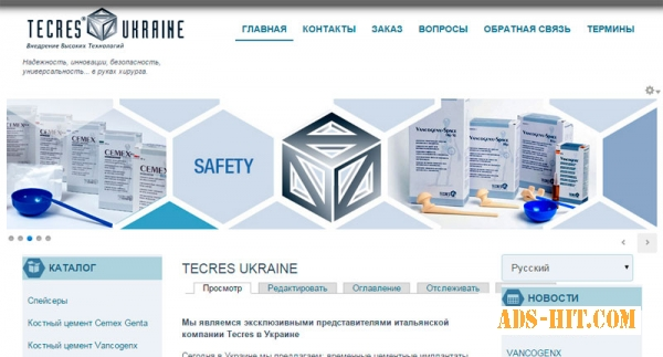 """""""Tecres в Украине"""" Официальное представительство итальянской компании TECRES"""
