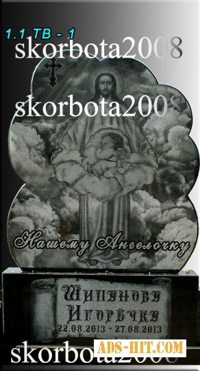Памятники гранитные, памятники ритуальные, памятники мраморные, доставка по Украине и России, в любой город .